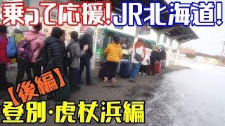 乗って応援!JR北海道!vol.4【登別・虎杖浜温泉編】後編