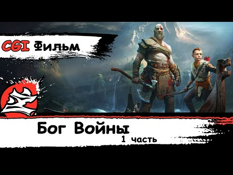 God Of War [CGI Фильм] [Бог Войны Кино На Русском] [1 часть] [Антидубляж] [DaKot]