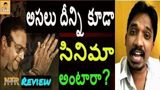 NTR Kathanayakudu review | NTR Biopic review | NTR Kathanayakudu public talk