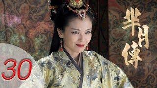 Video The Legend of Mi Yue | Mǐ Yuè Zhuàn | 第三十集 | 芈月传 | EP30 | Letv Official download MP3, 3GP, MP4, WEBM, AVI, FLV Agustus 2018
