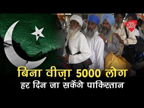 Kartarpur Sahib Corridor के ज़रिए हर दिन 5000 लोग बिना Visa जा सकेंगे पाकिस्तान