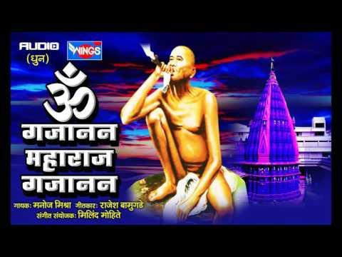Om Gajanan Maharaj Gajanan -Shegaon Gajanan Maharaj - Gan Gan Ganat Bote -Marathi Devotional