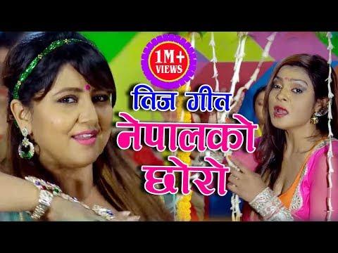 Nisha Sunar New Song 2073 Nepalko Chhoro नेपालको छोरो || Full Video || Feat. Deepashree Niraula
