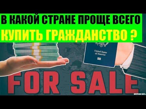 В какой стране проще всего купить гражданство?