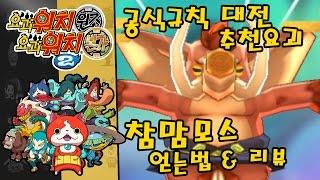 요괴워치2 원조 본가 신정보 & 공략 - 공식규칙 대전 추천요괴 참맘모스 얻는법 & 리뷰 [부스팅TV] (3DS / Yo-kai Watch 2)