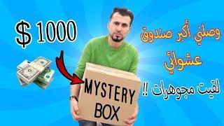 اشتريت اكبر صندوق عشوائى بالعالم بقيمة الف دولار💰لقيت فيه دهب وفضة وشو!!