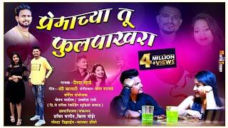 सोडून नको जाऊ सजणी | Official Marathi Love Song 2021 |Shiva Mhatre | Girish Mhatre, Dipika Rethrekar