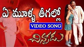 Ye Mulla Teegallo Video Songs | Chinnodu Movie Songs | Sumanth | Charmi | Vega Music