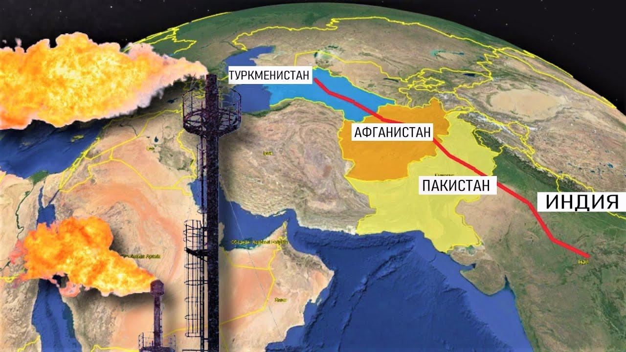Россия построит газопровод в Индию через Афган (ТАПИ)