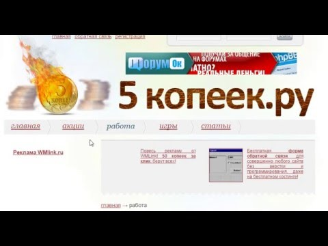 Как мгновенно заработать 5 копеек на вебмани кошелек и как превратить их в 50 рублей