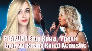 РЕАКЦИЯ на Егор Крид  Грехи (при уч. Клава Кока) Acoustic