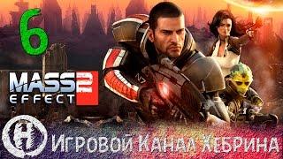 Прохождение Mass Effect 2 - Часть 6 - Трущобы