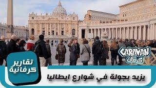 يزيد ابو الفيلات بجولة في شوارع ايطاليا