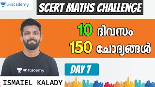 SCERT Maths Challenge  10 ദവസ കണട 150 ചദയങങള  Part 7 by Ismaiel Kalady