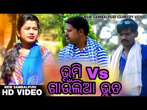 Bhumi Vs Gaunlia Bhut || (Bhumi) New Sambalpuri Comedy Video 2019
