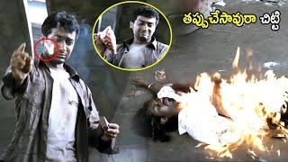 Surya Telugu Super Hit Movie Interesting Scene | Surya | Telugu Movies | Cinema House