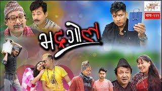 Bhadragol || Episode-222 || September-20-2019 || By Media Hub Official Channel