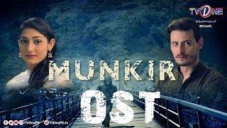 Munkir | OST | Sajid Ali Saji - Humaira Arshad | TV One Drama
