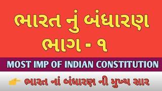 BANDHARAN IN  GUJARATI | BHARAT NU BANDHARAN GUJRATI | CONSTITUTION OF INDIA | ભારત નું બંધારણ