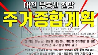 2020년 주거종합계획 발표 요약 정리~! 대전 부동산…