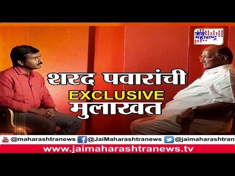 NCP leader Sharad Pawar Exclusive Interview with Nilesh Khare on Jai Maharashtra