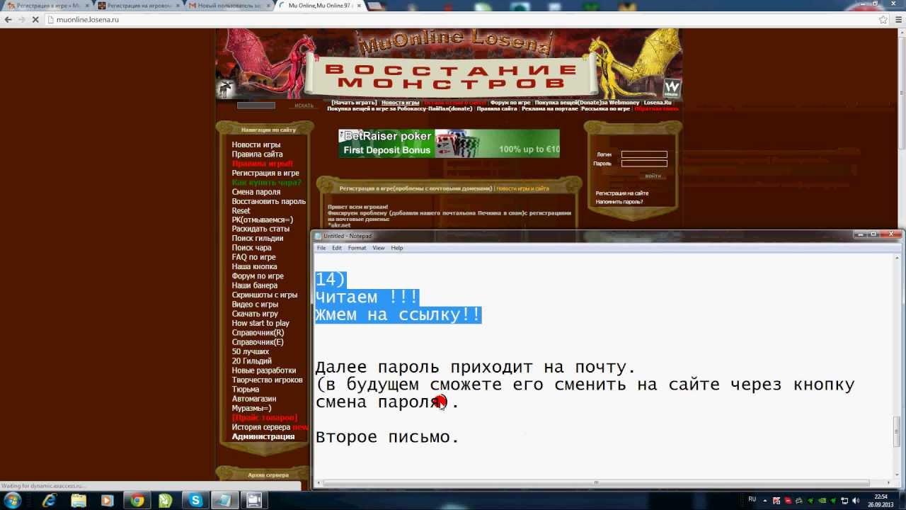 Как сделать сайт для сервера mu online свой сервер майнкрафт 172 хостинг