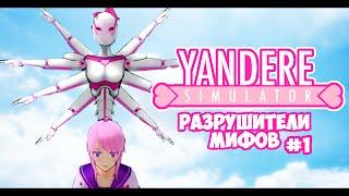 Yandere Simulator | РАЗРУШИТЕЛИ МИФОВ | 1 серия