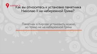 Анонс интерактива