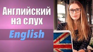 Английский на слух. Аудирование.  English. Английский язык.