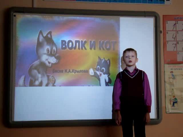 Изображение предпросмотра прочтения – ДанилИбрагимов читает произведение «Волк и Кот» И.А.Крылова