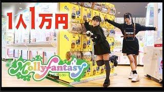 モーリーファンタジー【Mollyfantasy】🌟クレーンゲーム!1人1万円チャレンジ☺️大量ゲット☺️ほのぼの絶好調+のえのんタイム発動【ほのぼの番組】