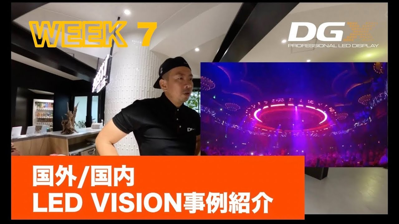 【LEDビジョンのプロが紹介する】海外や国内 LEDビジョンの設置事例紹介
