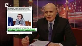 Шоуто на Слави: Ставри Калинов: Откриха културдрегера (31.01.2019)