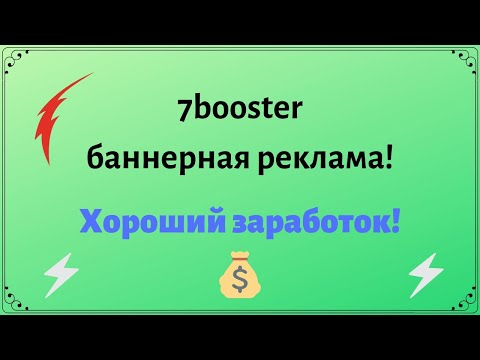 7booster баннерная реклама! Хороший заработок!