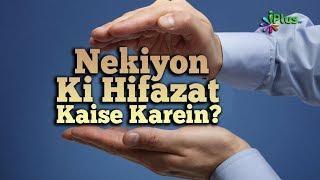 Nekiyon ki hifazat kaise karen by shaikh abdul gaffar - haq ki pukar ep 113 - iplus tv