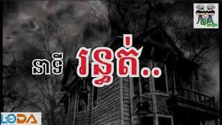 នាទី រន្ធត់ funnyvids funny video By The Troll Cambodia Kh Funny Video