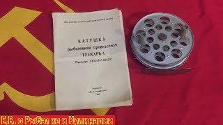 Катушка рыболовная проводочная Тускарь-1 из СССР.Советская интересная проводочная катушка Тускарь.