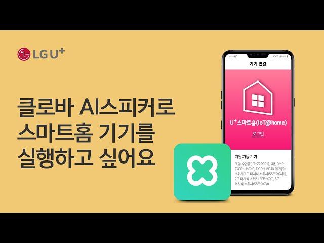 [U+스마트홈] 클로바 AI스피커로 스마트홈 기기를 실행하고 싶어요