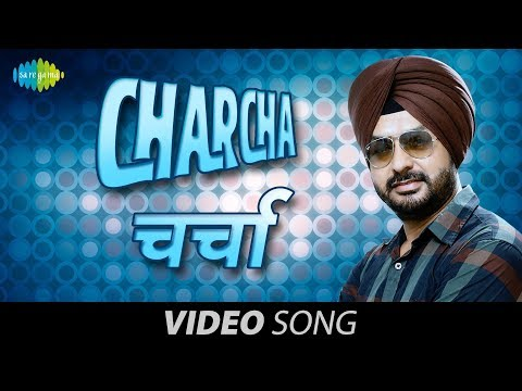Charcha | Latest Punjabi official Song -| Surinder Laddi