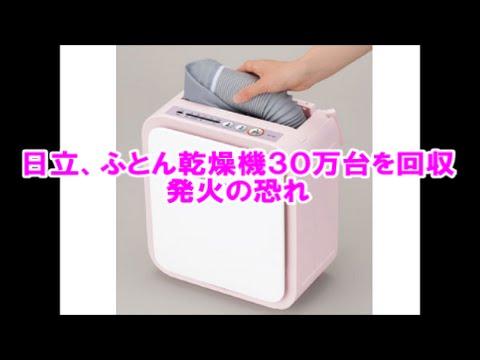 火事 布団 乾燥 機 #布団乾燥機 人気記事(一般) アメーバブログ(アメブロ)