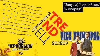 Сериальный TRENDец S02E09 (Кураж-Бамбей)