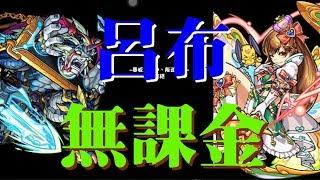 『無課金』呂布【モンスト怪物彈珠Monster Strike】 ==================...