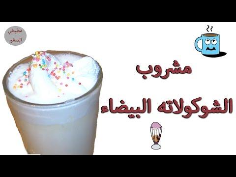 مشروب الشوكولاته البيضاء الساخنة | مع قناة مطبخي الصغير
