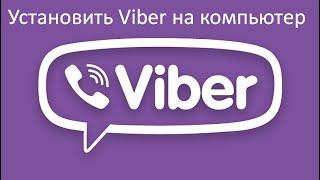 Установить Viber на компьютер