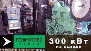 ДЭС 300 кВт. Cummins. Обзор на складе.(Дизельный генератор 300 кВт. Обзор электростанции AKSA APD412C. Производитель генератора: AKSA Power Generation (Турция)...., 2013-02-08T20:05:05.000Z)