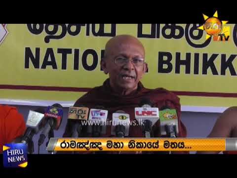 Patriotic Bhikku Front protests against constitution