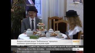 Всероссийская акция «Библионочь» прошла на Кубани