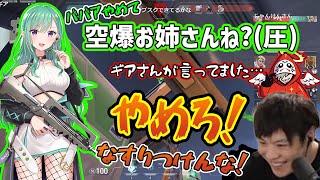【VALORANT】八雲べにの空爆に大興奮するスパイギア【2021/08/01】