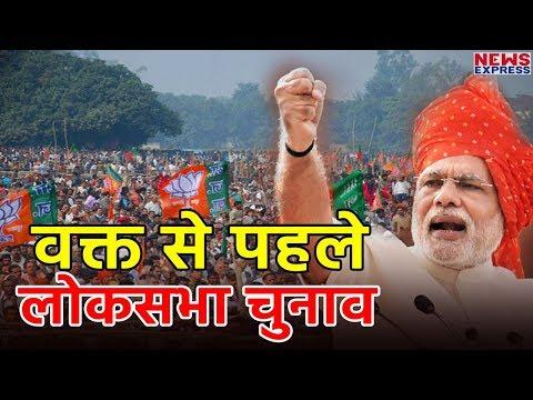 December 2018 में हो सकते हैं Lok Sabha Election, ये है Reason