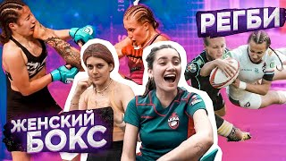 «Не женские» виды спорта | Подруги подрались на ринге